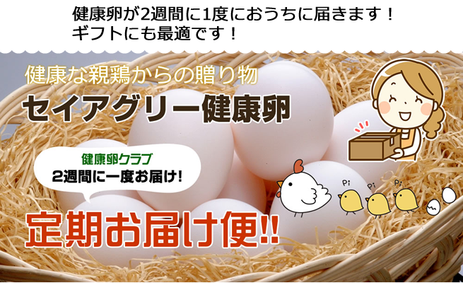健康卵くらぶ