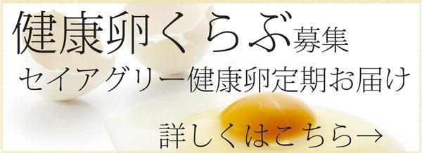 kenkouranclub600.jpg