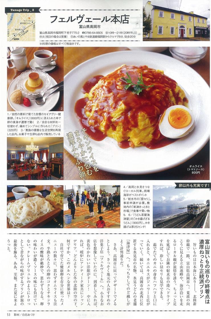 http://www.ferver.co.jp/images/otona2018_033.jpg