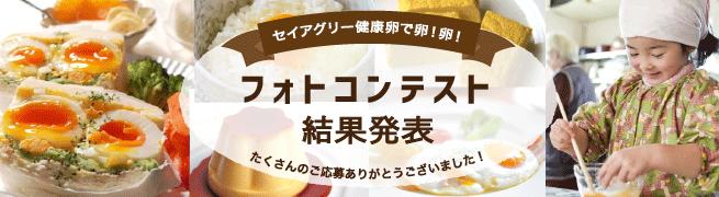 セイアグリー健康卵「フォトコンテスト」結果発表!