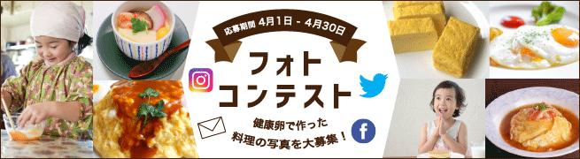 「セイアグリー健康卵」で作った卵料理 フォトコンテスト開催!