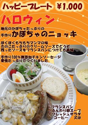 ハッピープレート20131001.jpg